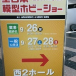 Hobby Show 2014 (3)