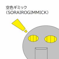 空色GIMMICK